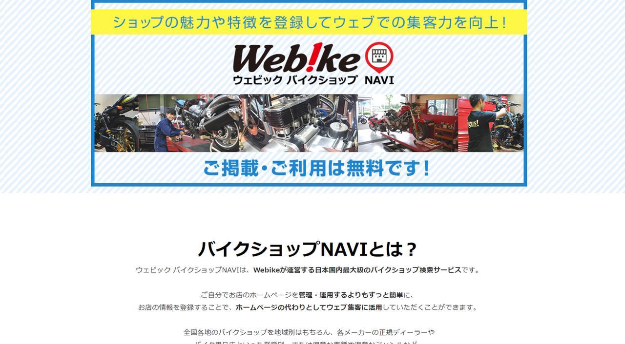 画像: 「バイクショップナビ」はWebike会員と販売店を結びつけるサービス