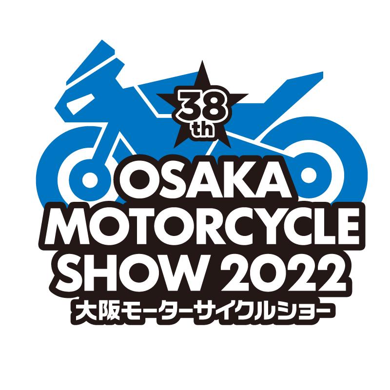 画像: 大阪モーターサイクルショーも来春開催へ 「二輪車の祭典」再開に期待感