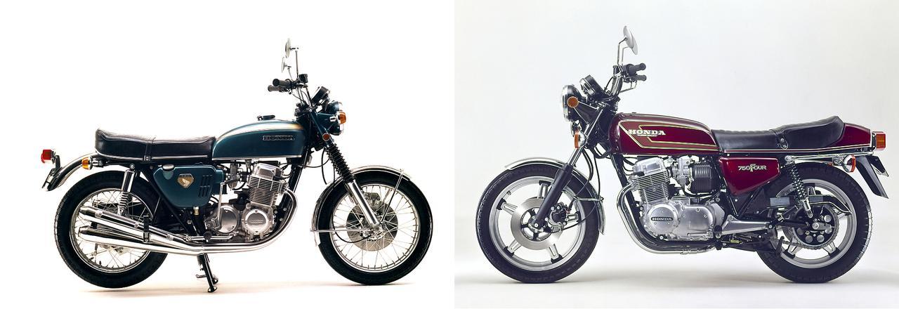 画像: 左が「ナナハン」ことCB750FOUR 右はカフェレーサースタイルの集合マフラー版CB750FOUR-Ⅱ