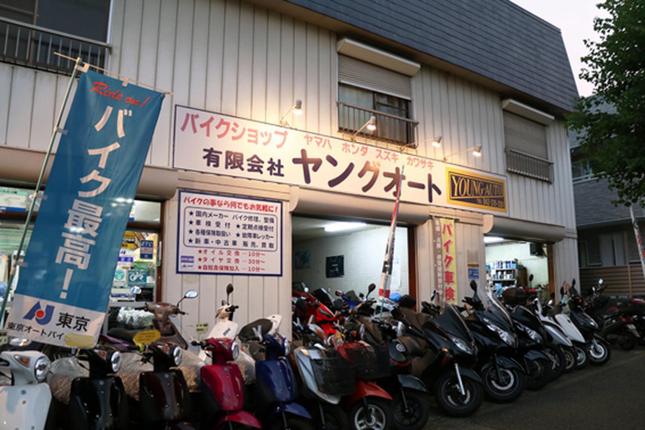 画像: カワサキを除く国内3メーカーの正規取扱店であるヤングオート