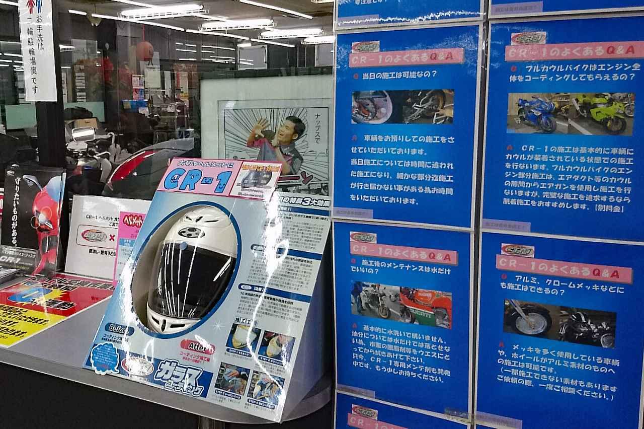 画像: 店舗ではガラスコーティングのCR-1を受け付けているが、車両だけではなくヘルメットのコーティングも受け付けている。柏原さんも担当だ