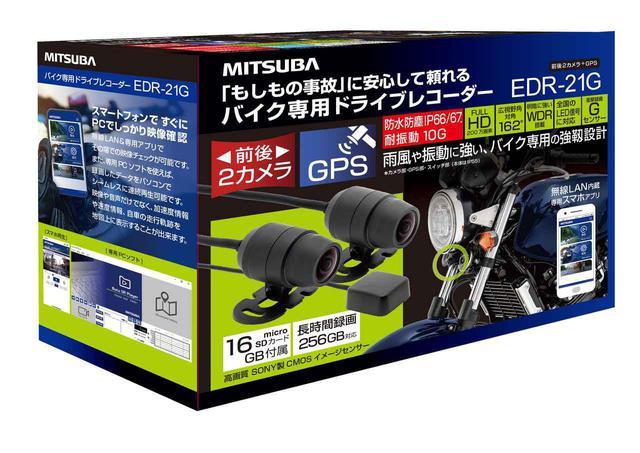 画像: 二輪用ドライブレコーダーは前後カメラにGPSまで備えた機種も用意する