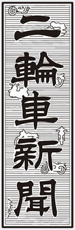 画像: 二輪車新聞のご購読について www.nirin.co.jp