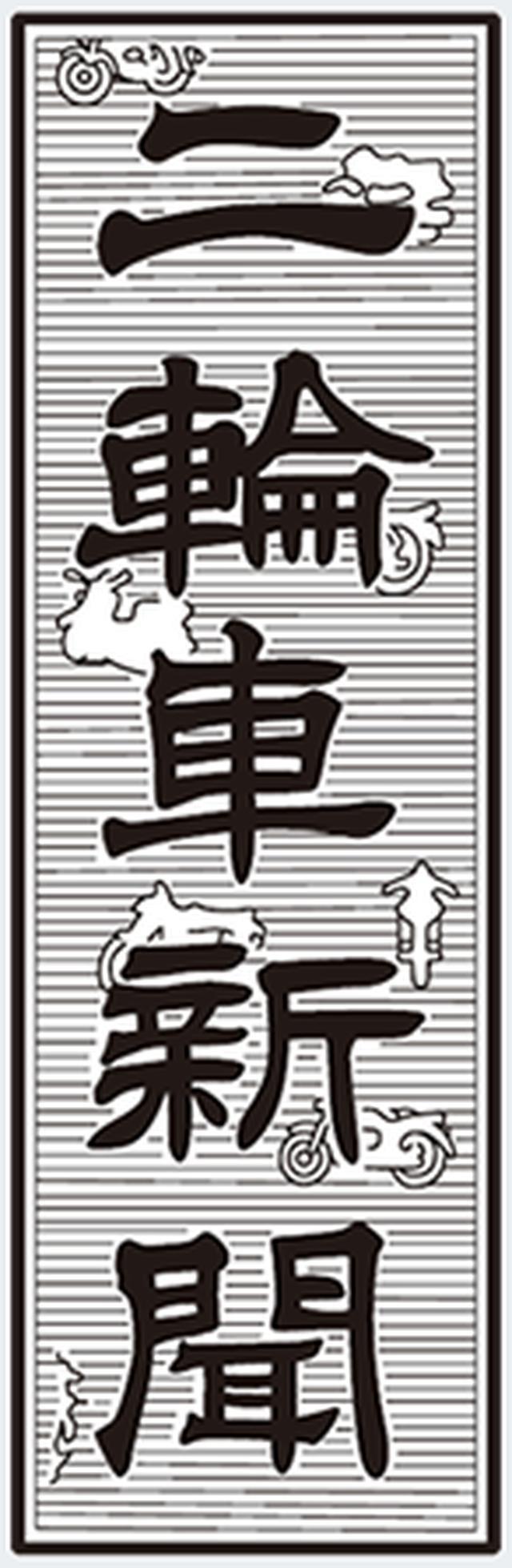 画像: 二輪車新聞の購読について www.nirin.co.jp