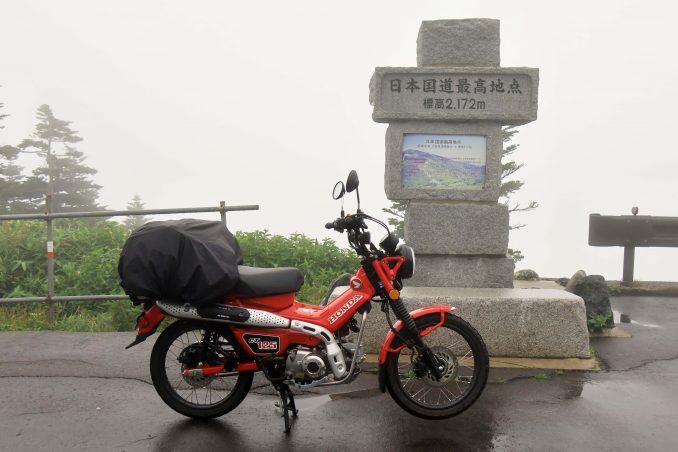 画像: 渋峠 日本国道最高地点(群馬県中之条町)