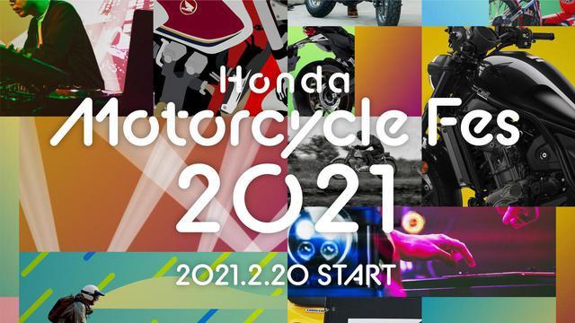 画像: 「Honda Motorcycle フェス2021」のキービジュアル www.honda-mcfes.com