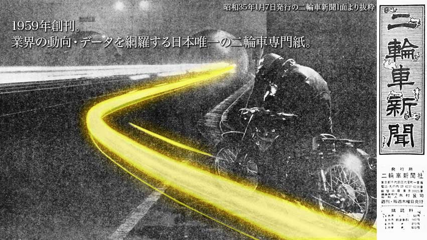 画像: 二輪車新聞 | 業界の動向・データを網羅する日本唯一の二輪車専門紙