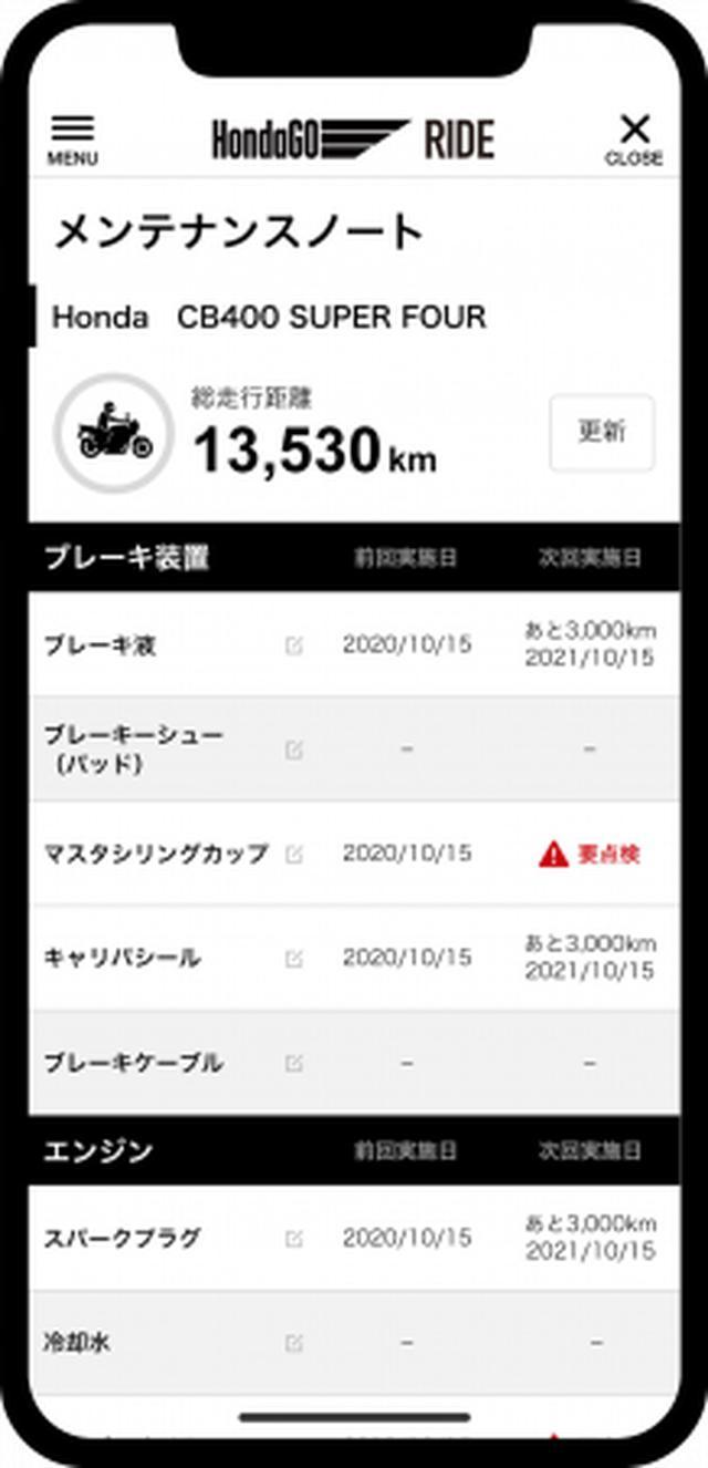 画像3: 【予告】日本のバイク乗り全員におすすめ! 無料の新スマホ用アプリ『HondaGO RIDE(ホンダゴー ライド)』が便利すぎっ!? 4月から提供開始です!