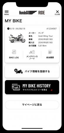 画像2: 【予告】日本のバイク乗り全員におすすめ! 無料の新スマホ用アプリ『HondaGO RIDE(ホンダゴー ライド)』が便利すぎっ!? 4月から提供開始です!