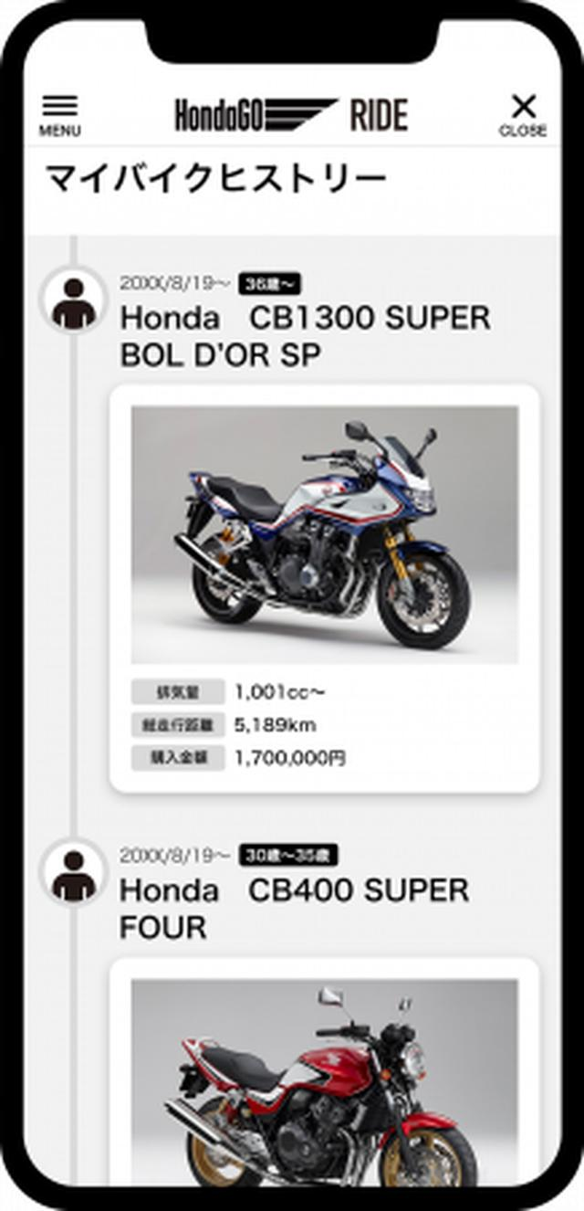 画像4: 【予告】日本のバイク乗り全員におすすめ! 無料の新スマホ用アプリ『HondaGO RIDE(ホンダゴー ライド)』が便利すぎっ!? 4月から提供開始です!