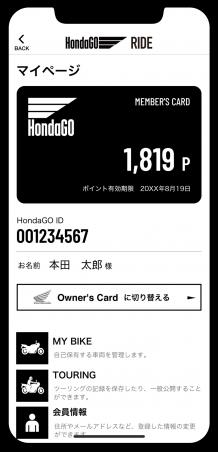 画像6: 【予告】日本のバイク乗り全員におすすめ! 無料の新スマホ用アプリ『HondaGO RIDE(ホンダゴー ライド)』が便利すぎっ!? 4月から提供開始です!