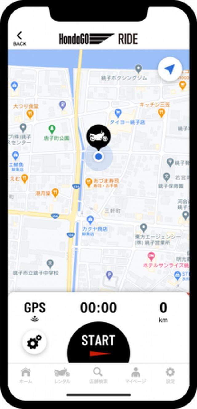 画像5: 【予告】日本のバイク乗り全員におすすめ! 無料の新スマホ用アプリ『HondaGO RIDE(ホンダゴー ライド)』が便利すぎっ!? 4月から提供開始です!
