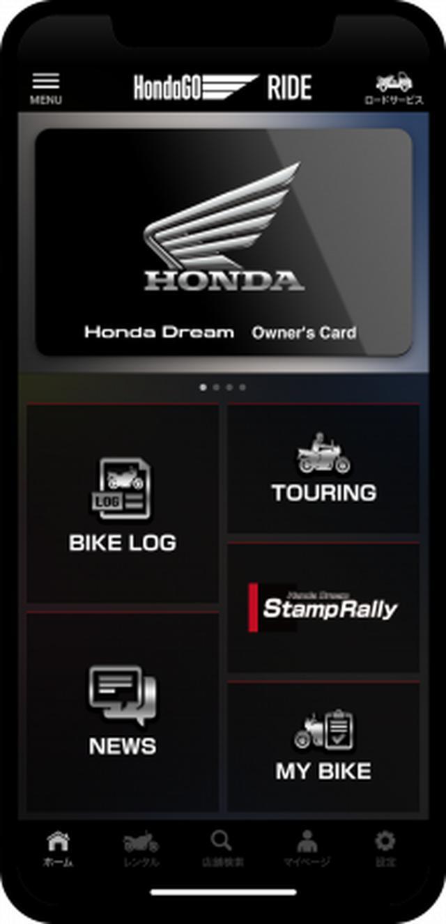 画像7: 【予告】日本のバイク乗り全員におすすめ! 無料の新スマホ用アプリ『HondaGO RIDE(ホンダゴー ライド)』が便利すぎっ!? 4月から提供開始です!