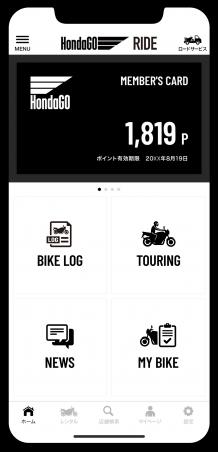 画像1: 【予告】日本のバイク乗り全員におすすめ! 無料の新スマホ用アプリ『HondaGO RIDE(ホンダゴー ライド)』が便利すぎっ!? 4月から提供開始です!