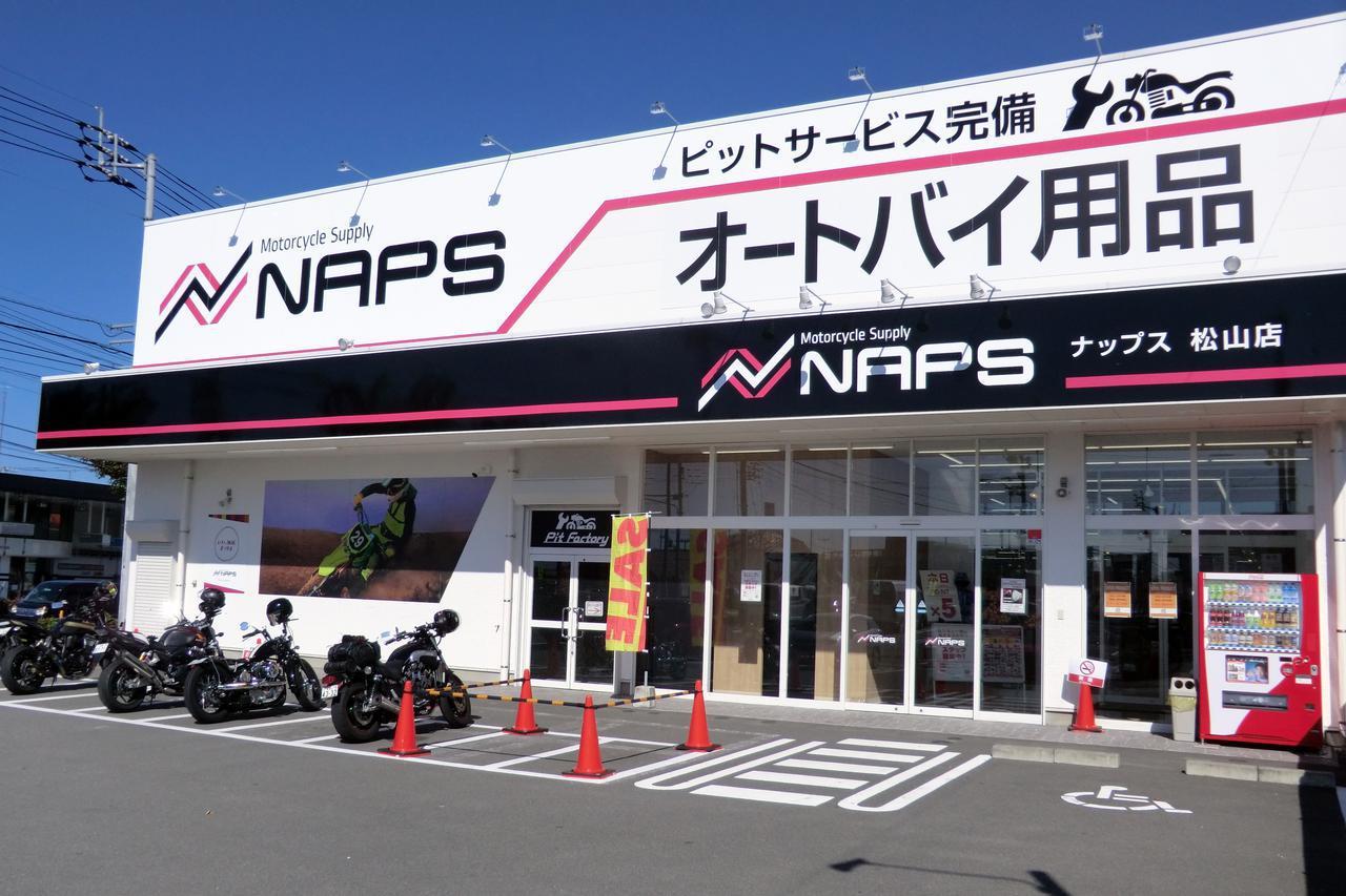 画像: 全国の店舗に先駆けてナップスDXを導入したナップス松山店