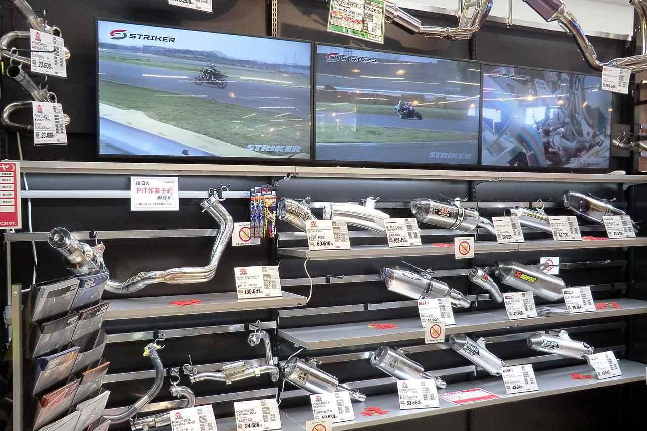 画像: マフラーの展示スペースでは大型モニターによる動画と音声で商品を訴求