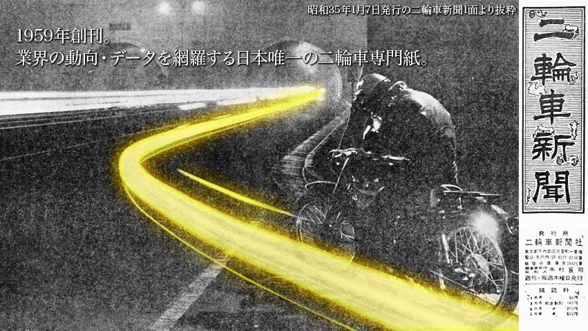 画像: 二輪車新聞   業界の動向・データを網羅する日本唯一の二輪車専門紙