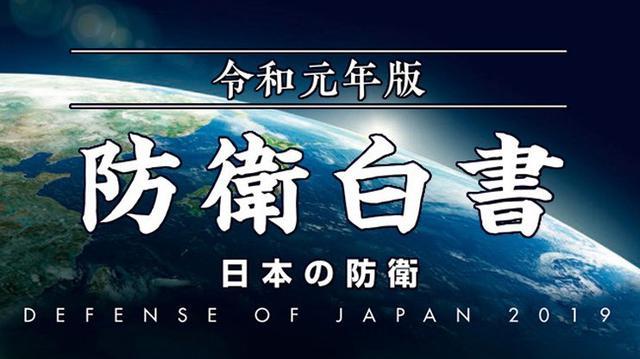 画像1: 令和元年版 防衛白書を公開|防衛省
