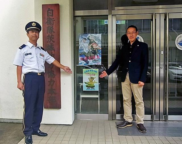 画像2: 子供を守る取り組みに参画|茨城地本