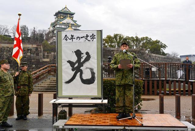 画像1: 大阪城を背に今年の一文字「光」|伊丹駐屯地