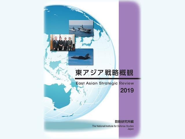 画像: 「東アジア戦略概観 2019」|防衛研究所