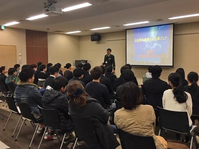 画像: 「公安系お仕事フェア」を開催|熊本地本