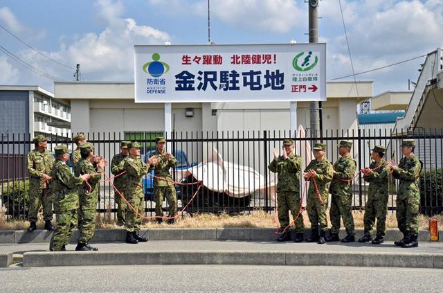 画像1: 案内看板を新設し除幕式|金沢駐屯地