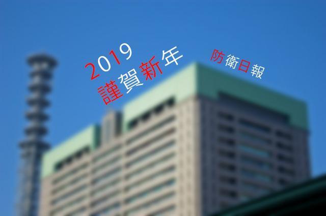 画像: 防衛日報社より新年のご挨拶