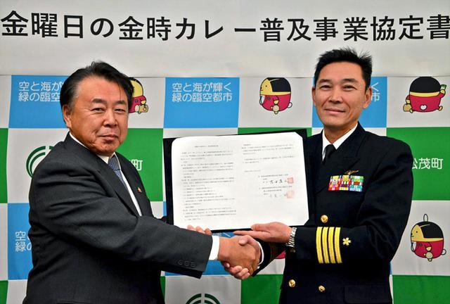 画像2: 松茂町と「金時カレー」普及事業協定締結|海自徳教空群