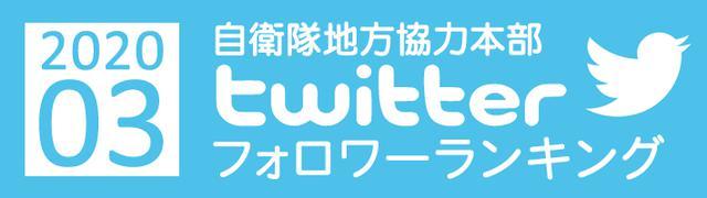 画像: 【地方協力本部】twitterフォロワーランキング 2020年3月
