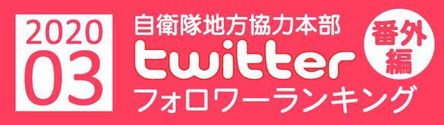 画像: 【地本番外編】地域事務所twitterフォロワーランキング 2020年3月