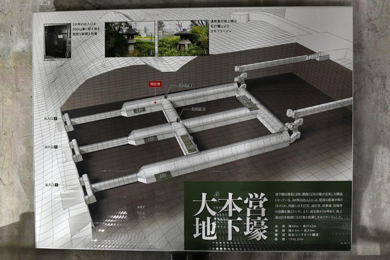画像: 地下壕内に掲示されている見取り図