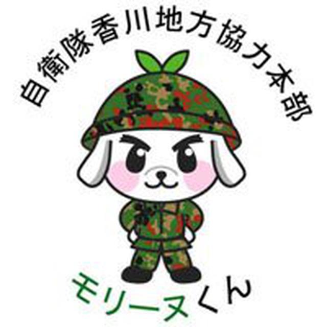 画像: 自衛隊香川地方協力本部@公式 on Twitter twitter.com