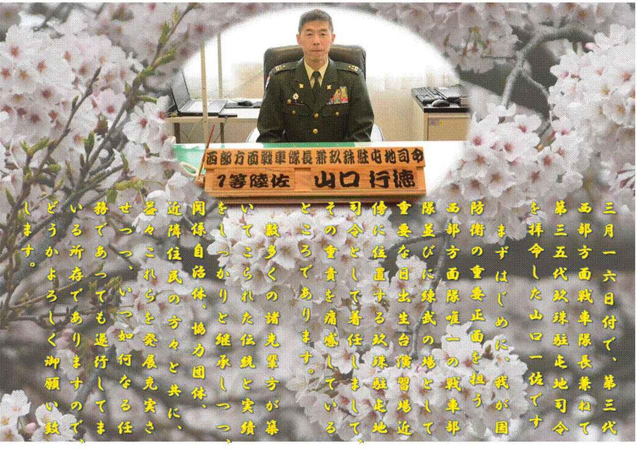 画像: 陸上自衛隊 玖珠駐屯地 公式 on Twitter twitter.com