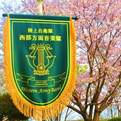 画像: 陸上自衛隊西部方面音楽隊【公式】 on Twitter twitter.com