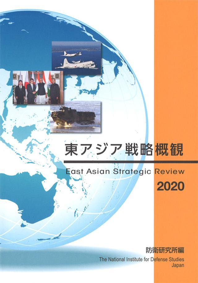 画像: 「東アジア戦略概観2020」|防衛研究所