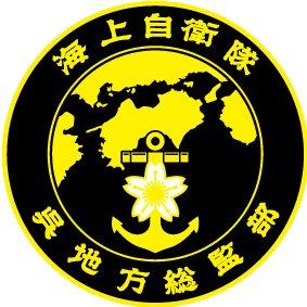 画像: 海上自衛隊呉地方総監部【公式】 on Twitter twitter.com