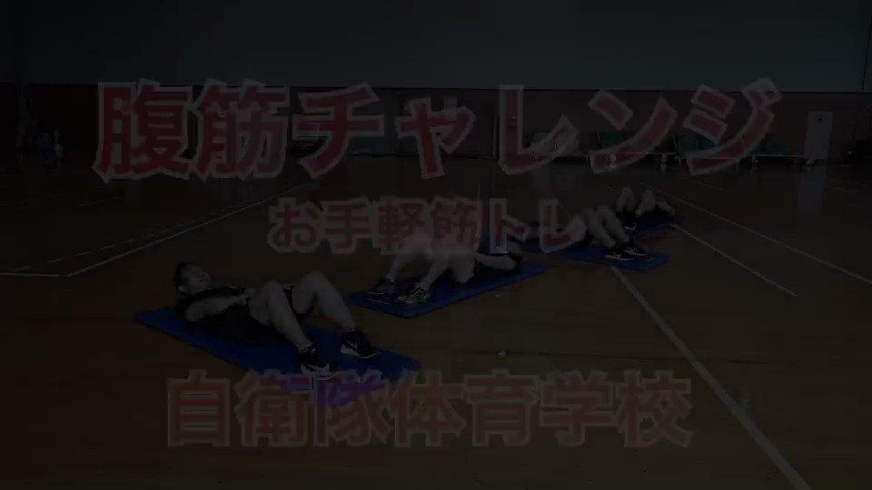 画像1: 自衛隊体育学校 on Twitter twitter.com