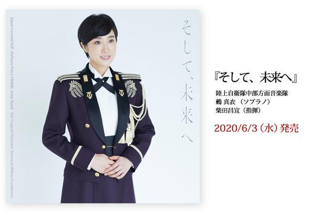 画像: 陸自の歌姫・鶫3曹のCDが本日発売|陸自中方音楽隊