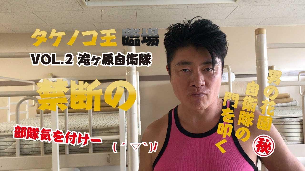 画像: タケノコ王臨場・Vol.2 滝ヶ原自衛隊 www.youtube.com