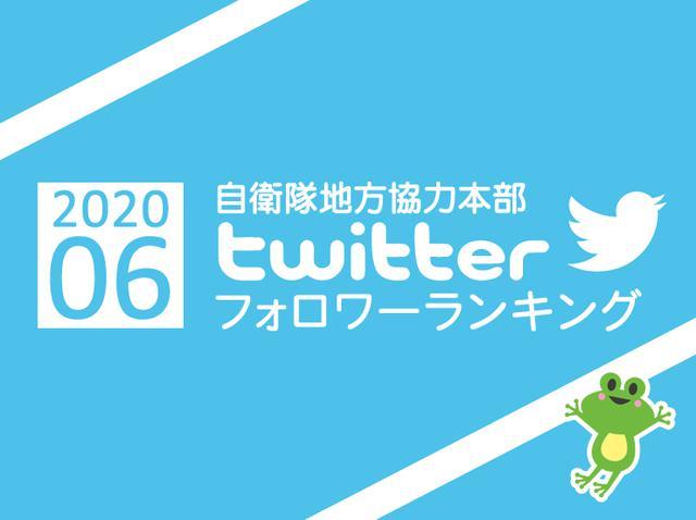 画像: 【地方協力本部】twitterフォロワーランキング 2020年6月