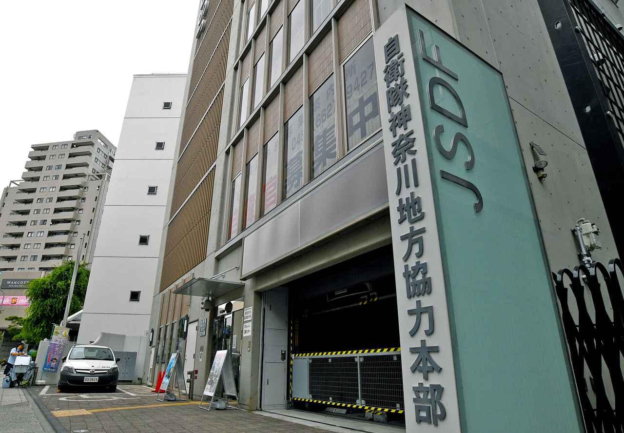 画像: JR京浜東北・根岸線の石川町駅から徒歩約6分の場所にある神奈川地本。横浜中華街に近い