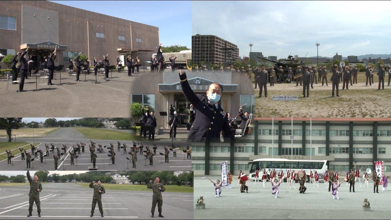画像: 西部方面隊応援動画(第1弾) 西部方面隊内全音楽隊によるエール「愛は勝つ」 www.youtube.com