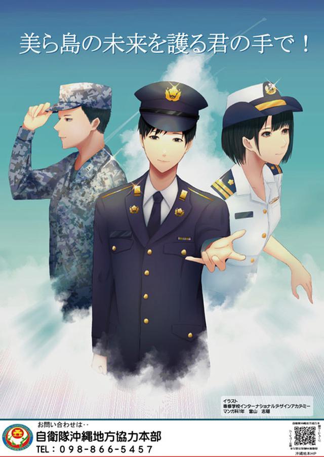 画像: 當山志穏さんデザインのポスター