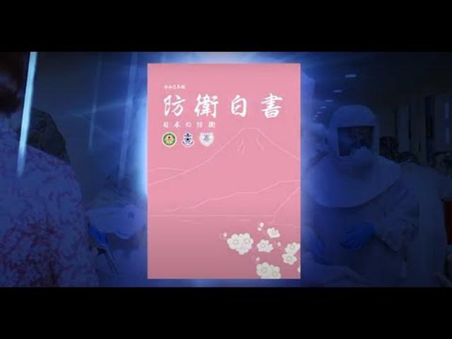 画像: 防衛省 令和2年版防衛白書CM 日本語版 www.youtube.com