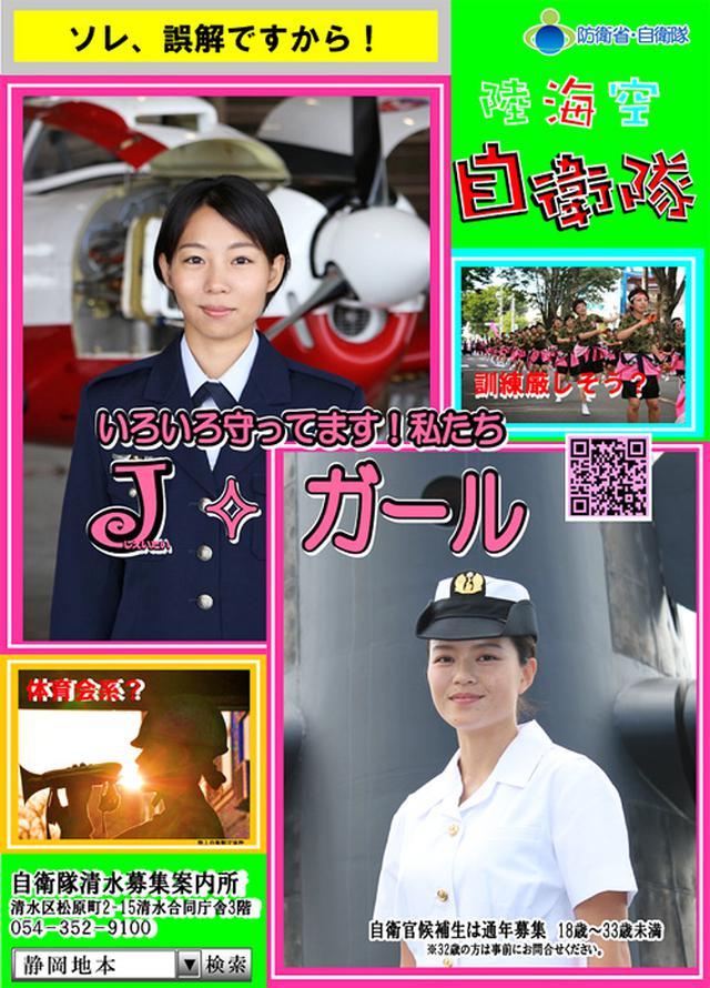 画像4: 「J★ガール」が地本訪問|静岡地本