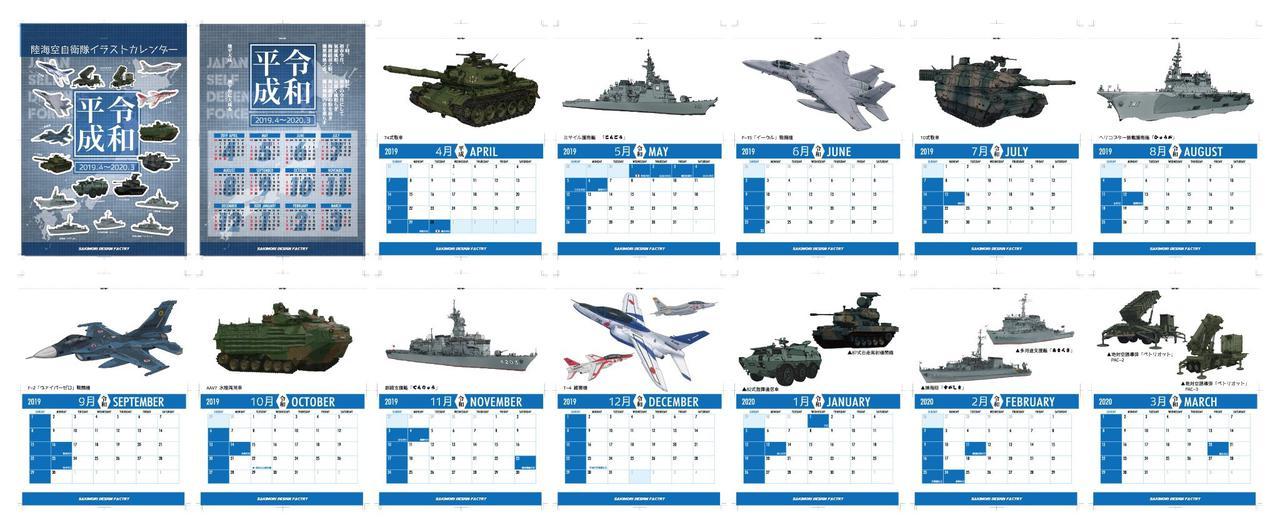 画像: 製作が未遂に終わったという自衛隊イラストカレンダーのデザイン 一輌さんより提供