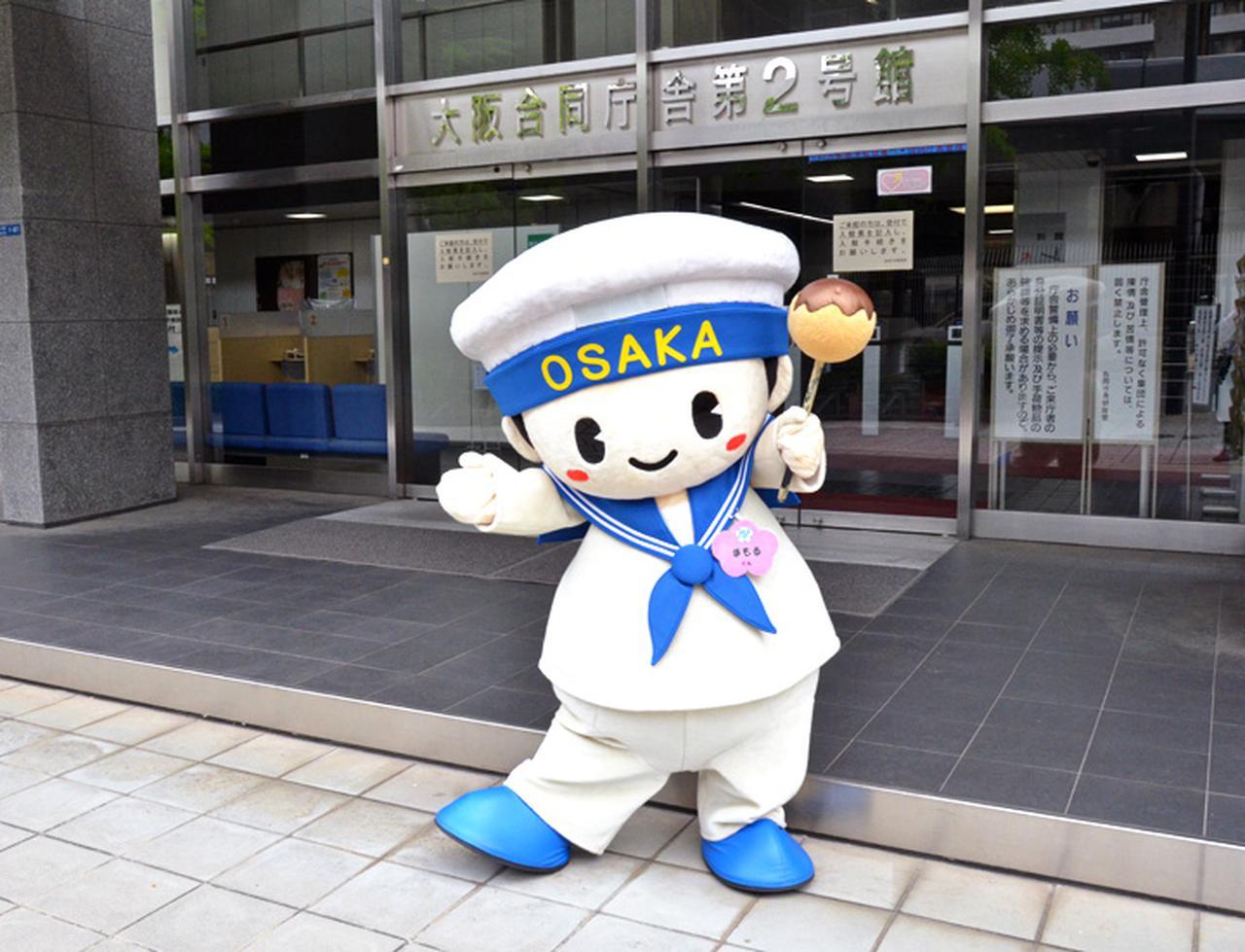 画像1: おおきに!なにわのこてこて爽やかボーイ|大阪地本