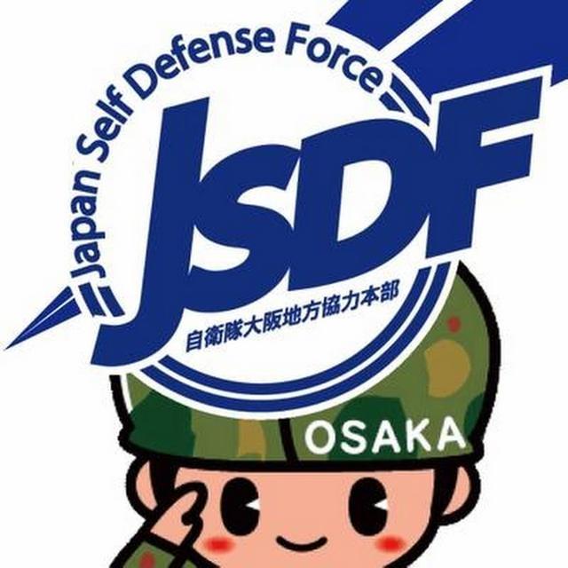 画像: 自衛隊大阪地方協力本部