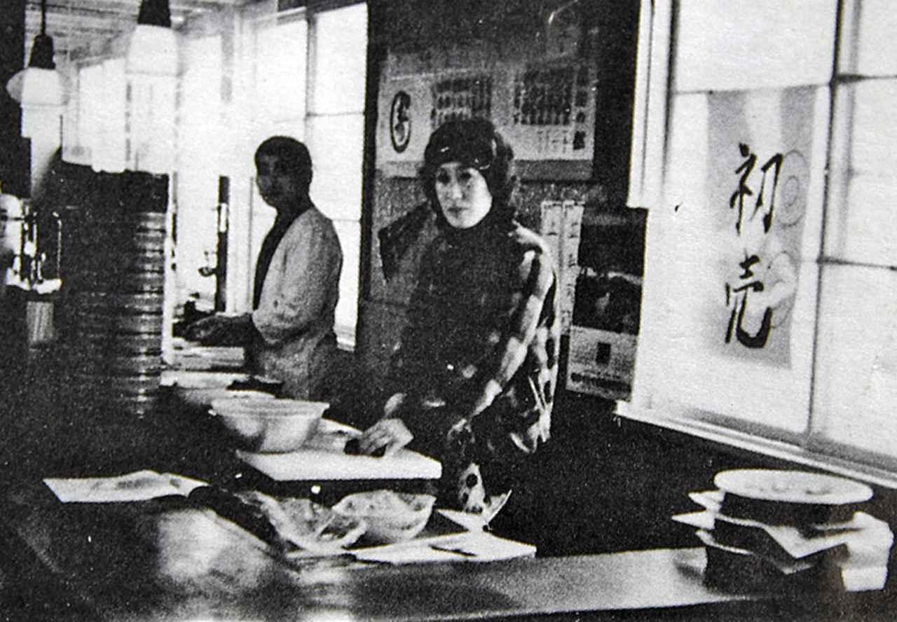 画像: 開店当初の様子(昭和45年~53年)